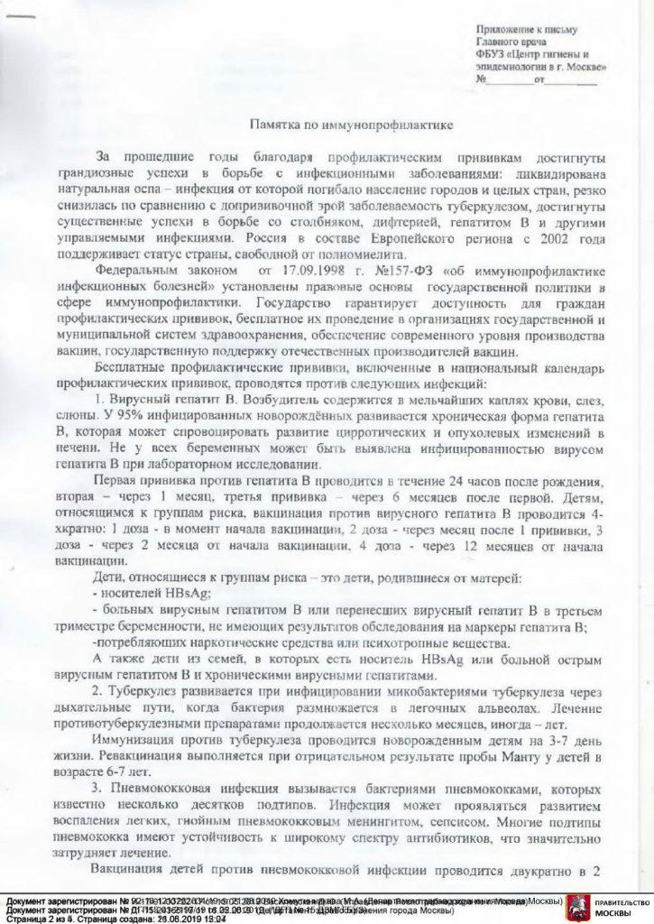 immunizacia_page-0002